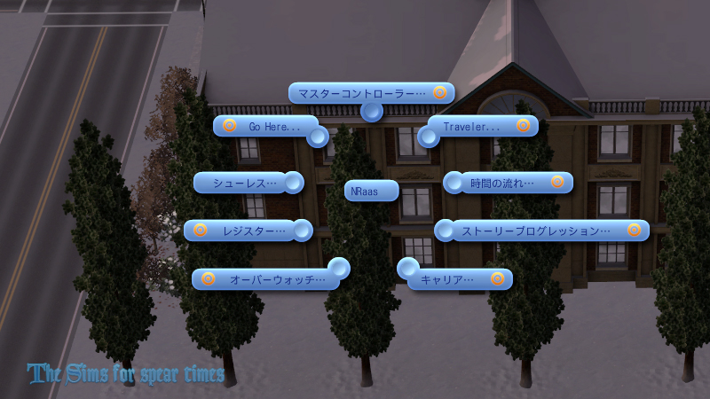 TS3雑記:NRaas様の移転 | The Sims for spare times