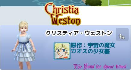 クリスティア・ウェストン