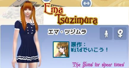 エマ・ツジムラ