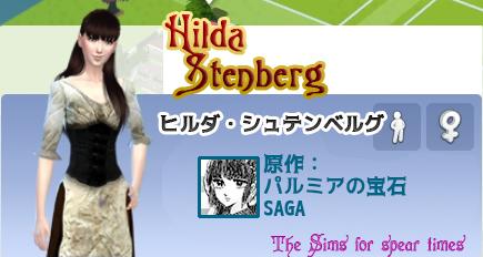 ヒルダ・シュテンベルグ