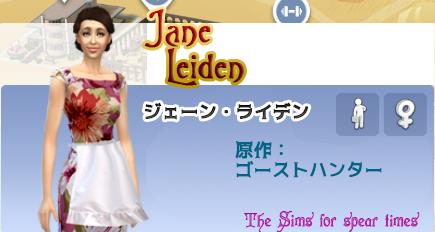 ジェーン・ライデン