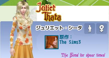 ジュリエット・シータ