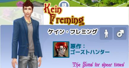ケイン・フレミング