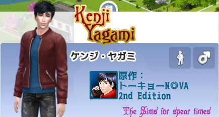ケンジ・ヤガミ