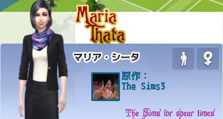 マリア・シータ