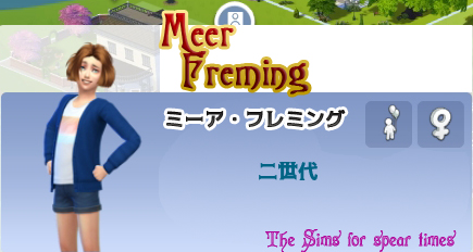 ミーア・フレミング