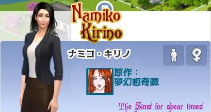 ナミコ・キリノ