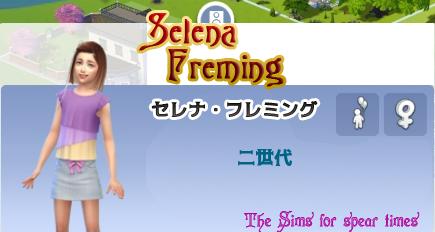 セレナ・フレミング