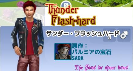 サンダー・フラッシュハード
