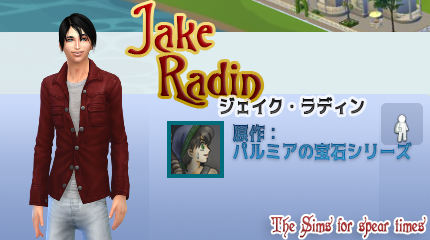 ジェイク・ラディン