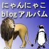 Blog album